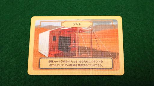 考古学カードゲーム:テント