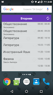 DOR - timetable- screenshot thumbnail