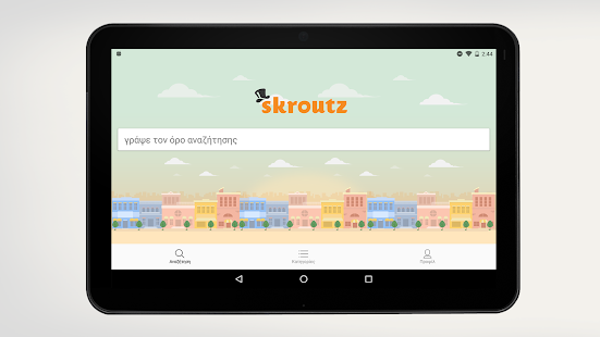 Skroutz- screenshot thumbnail