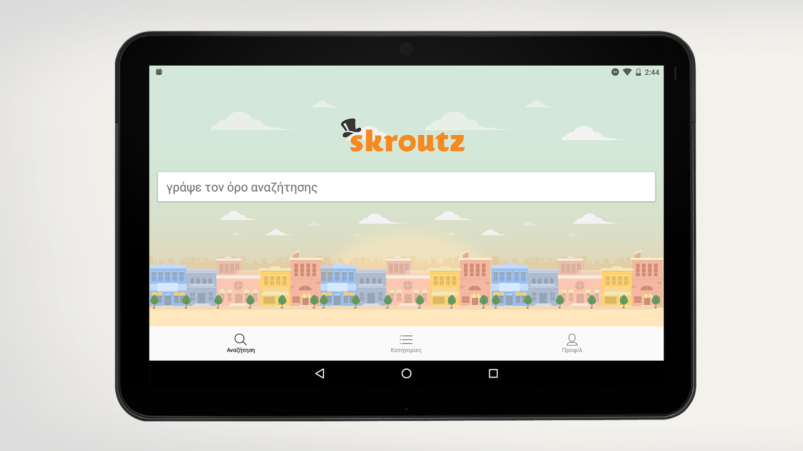Skroutz- screenshot