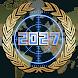 World Empire 2027
