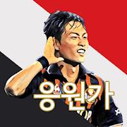 FC서울 응원가 2019
