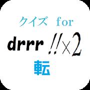 drrr!!マスタークイズ  for「デュラララ!!×2転」