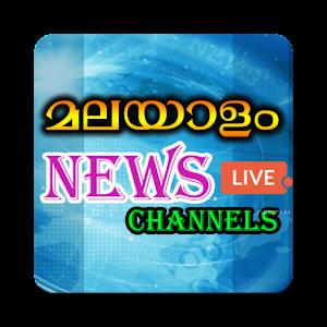Live Malayalam News channels 2019 free APK 1 1