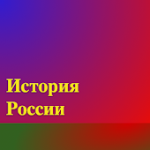 История России в тестах
