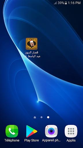 قصار السور عبد الباسط عبد الصمد for PC