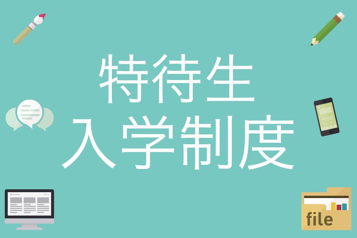 【入試情報】特待生入学制度について