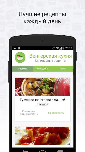 Венгерская кухня: рецепты блюд