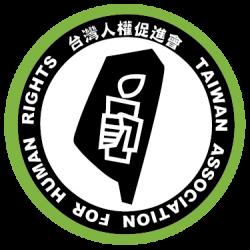 【轉載】台灣人權促進會將在台塑麥寮石化工業的所在地舉辦 2017雲彰地方人權工作坊,歡迎報名參加!
