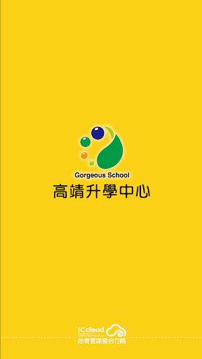 高靖升學中心