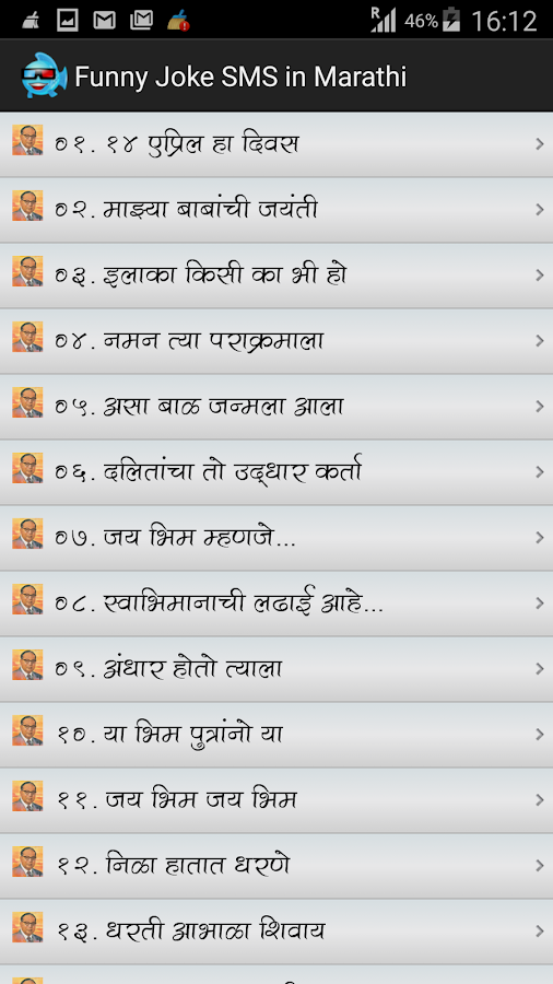 Funny Joke SMS in Marathi - Android Apps on Google Play