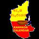 Kannada Calendar 2019