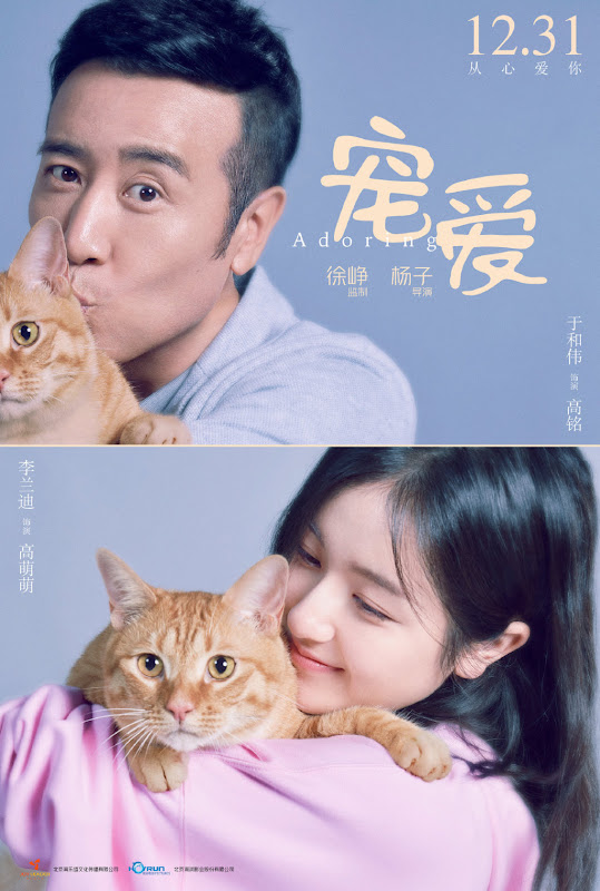 Adoring China Movie