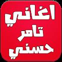 اغاني تامر حسني 2016 icon