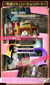 乙女脱出ゲーム 光と影のレグルス~迷宮の王子たち~ screenshot 15