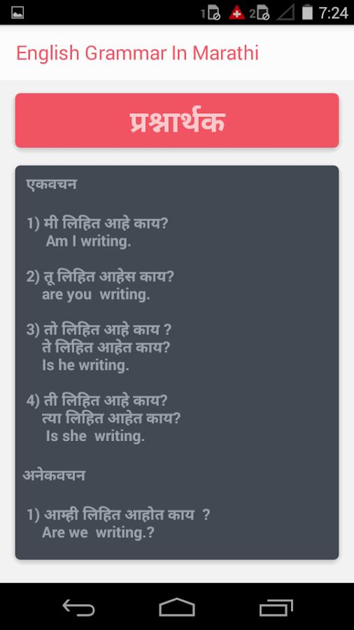 english grammar in marathi pdf