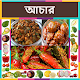 Download Conduct ( আচার ) Recipes in Bangali For PC Windows and Mac