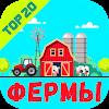 FARMing - Игры про фермы бесплатно APK