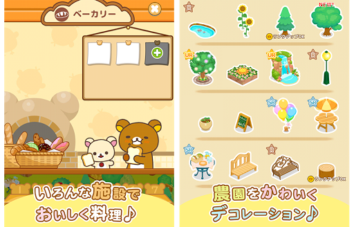 Rilakkuma Farm 1.0.3 screenshots 2