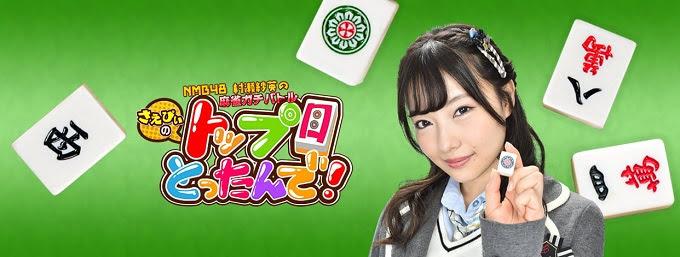 (TV-Variety)(720p+1080i) NMB48村瀬紗英の麻雀ガチバトル!さえぴぃのトップ目とったんで! ep18 180901