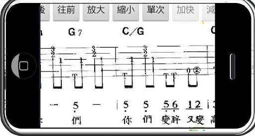 玩免費音樂APP|下載行動歌譜(男性的本領),讓你隨時可以唱歌或彈奏樂器。 app不用錢|硬是要APP