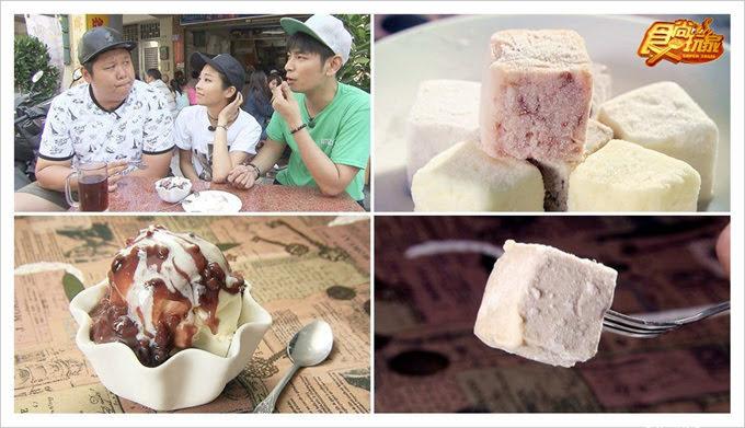 食尚玩家台南美食太陽牌冰品