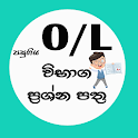 O/L Past Papers (සිංහල/English) icon