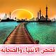 Download قصص الأنبياء والصالحين For PC Windows and Mac