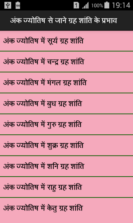 Jyotish ke mool mantra – (Android تطبيقات) — AppAgg