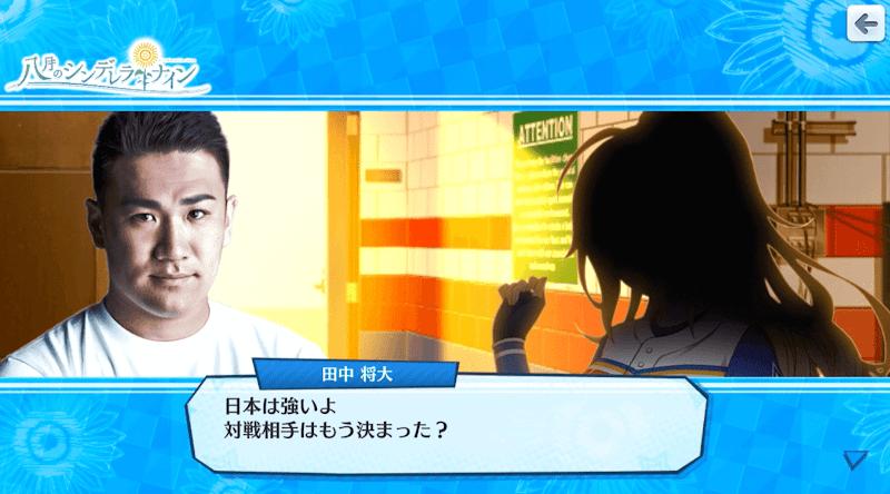 (▲ログイン会話劇)