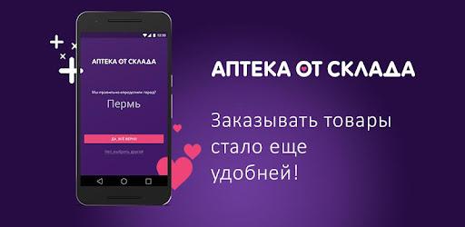Приложения в Google Play – Аптека