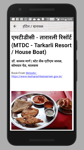 Malvani /Kokani Recipes  In Marathi (Offline) 4.0 screenshots 6