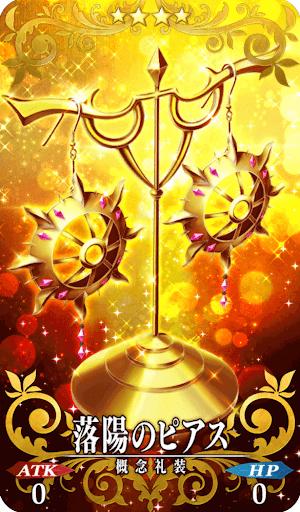 落陽のピアス