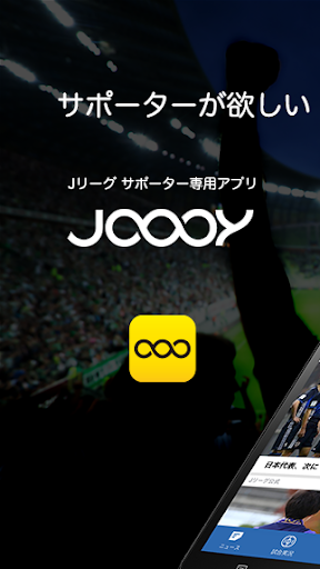 Jリーグのサポーター専用アプリ・JOOOY(ジョイ)