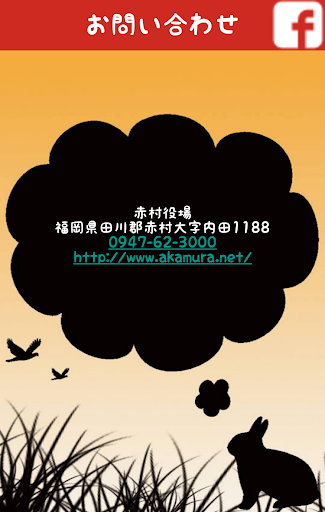 [Akamura] u798fu5ca1u770cu7530u5dddu90e1u8d64u6751 1.2.2 Windows u7528 8