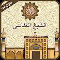 القران الكريم كاملا بصوت الشيخ العفاسى بدون نت icon