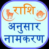Rashi Anushar Namkaran