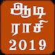 Aadimatharasipalan2019 APK
