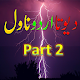 Download Devta Urdu Novel Part 2 For PC Windows and Mac