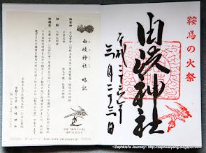 Photo: 京都 由岐神社 平成26年3月23日