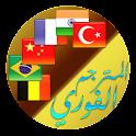 المترجم الفوري icon
