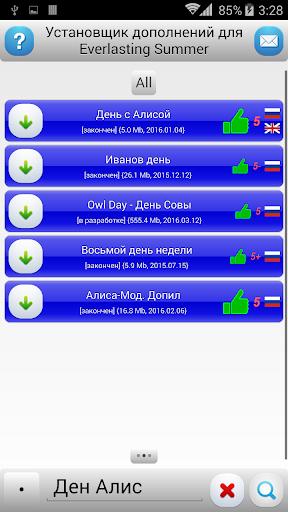 ES Mod Installer 1.3 screenshots 6
