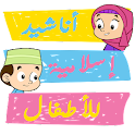 Top Islamic Nasheed for Kid icon
