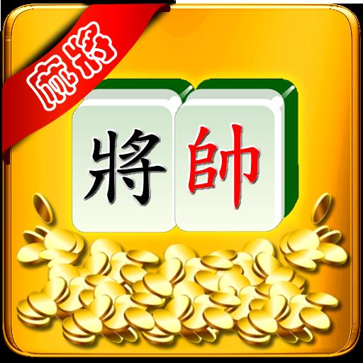 象棋麻將 (game)