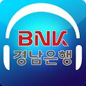 경남은행 원격상담(삼성)