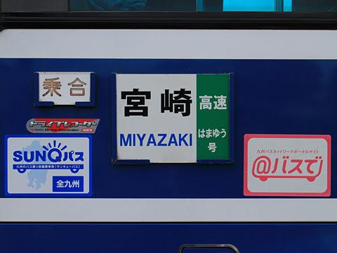 南国交通「はまゆう号」 1010 入口付近行先表示