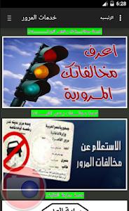 خدمات المرور screenshot 0