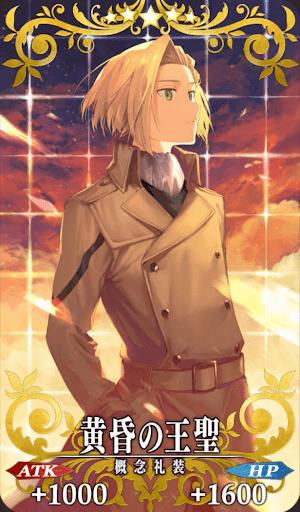 黄昏の王聖