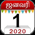 Om Tamil Calendar - 2020 full details & Matrimony icon