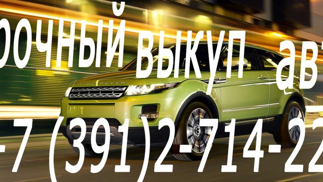 Автомобили с ломбарда красноярск круглосуточный займ под залог птс в иркутске